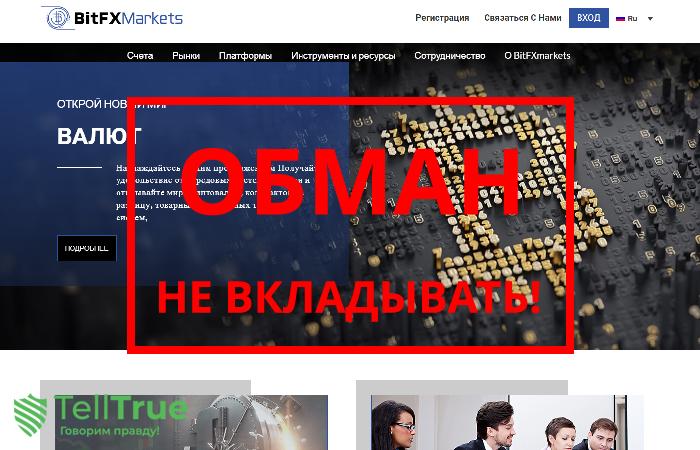 BitFXmarkets – отзывы