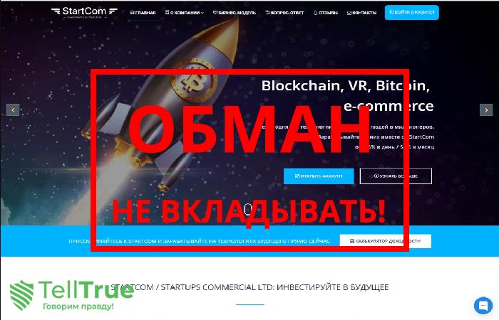 StartCom – отзывы