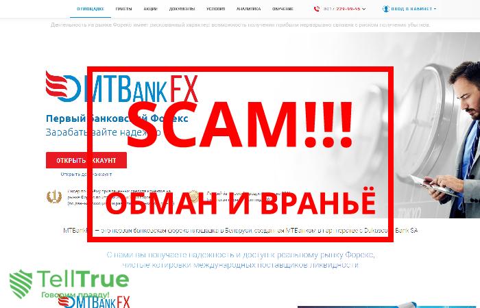 MTBankFX – отзывы