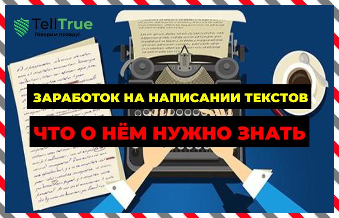 Заработок на написании текстов: что о нем нужно знать