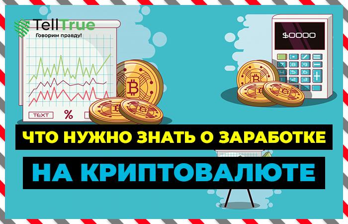 Что нужно знать о заработке на криптовалюте