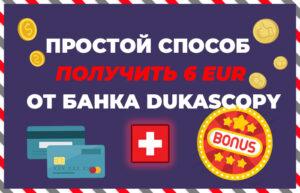 Простой способ получить 6 EUR от банка Dukascopy