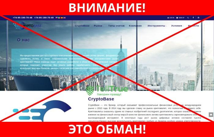 CryptoBase лохотрон