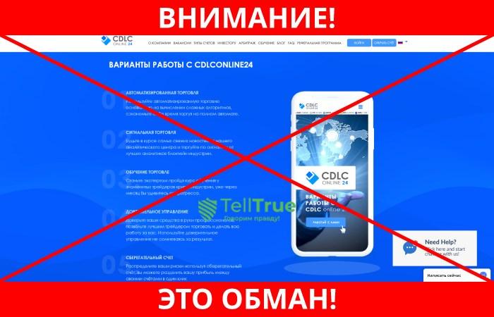 CDLCONLINE24 обман