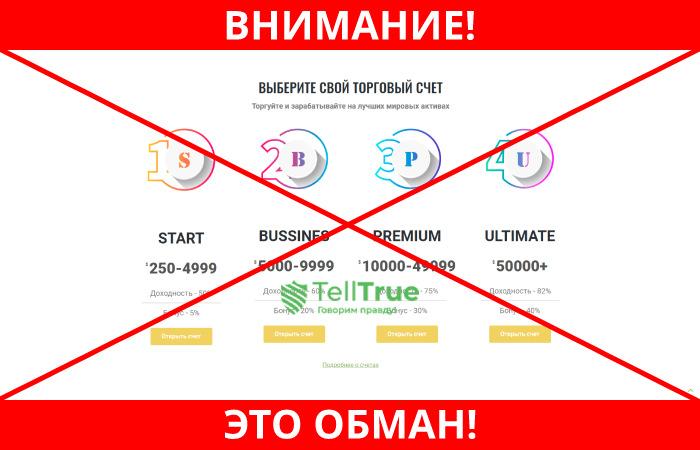 BTCbit Trade лохотрон