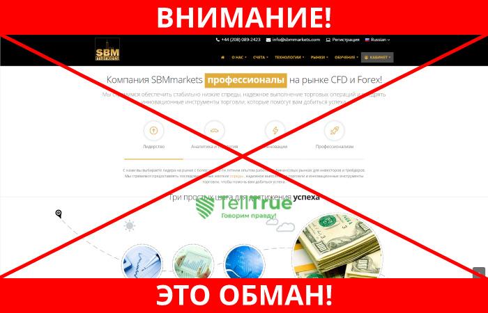 SBMmarkets обман