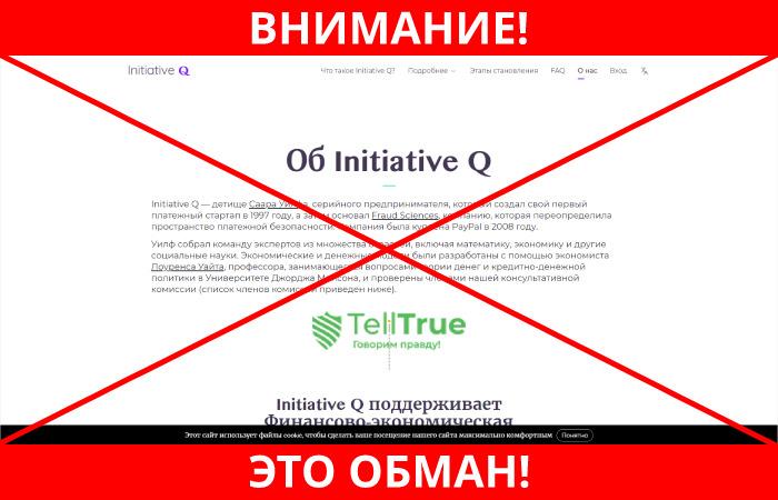 Initiative Q лохотрон