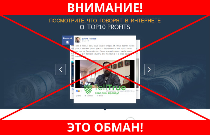 Top10 Profits лохотрон