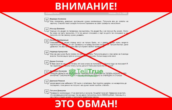 c2top.info обман