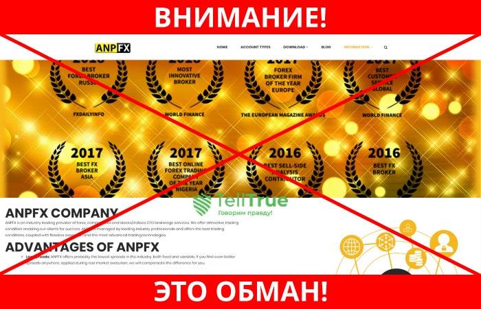 ANP-FX обман