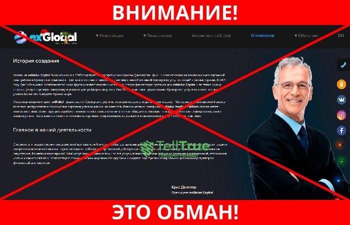 ExGlobal обман