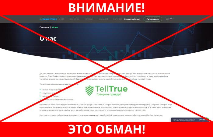 Prime Stocks обман