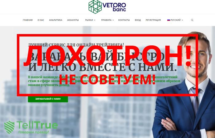 Vetoro – отзывы