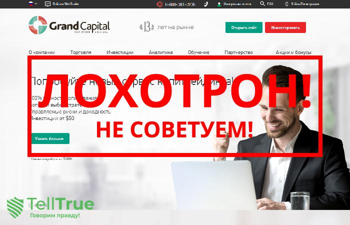 Grand Capital – отзывы