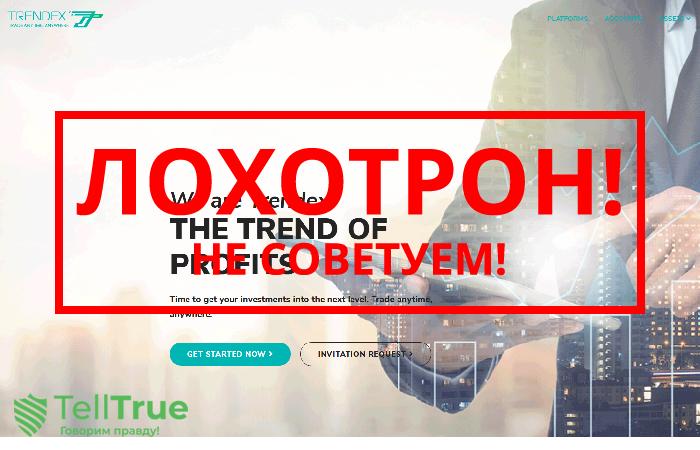 Trendex – отзывы