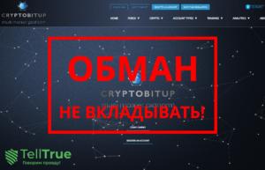 Cryptobitup – отзывы