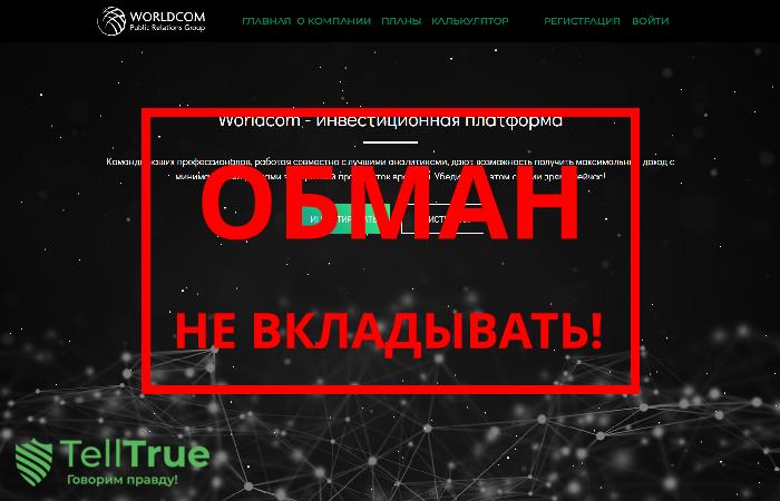 Worldcom – отзывы