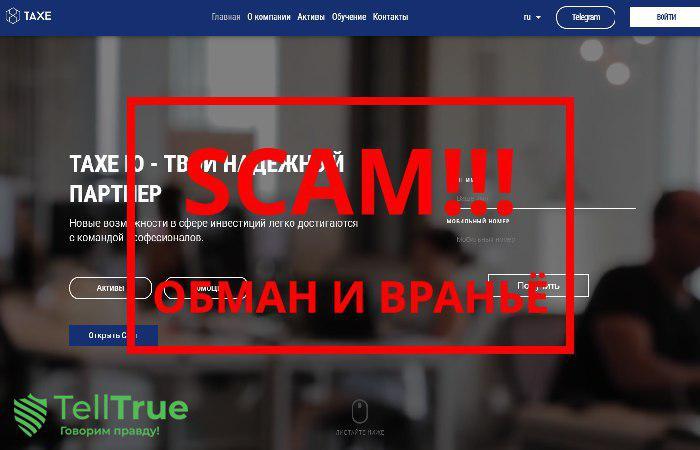 Taxe.io – отзывы