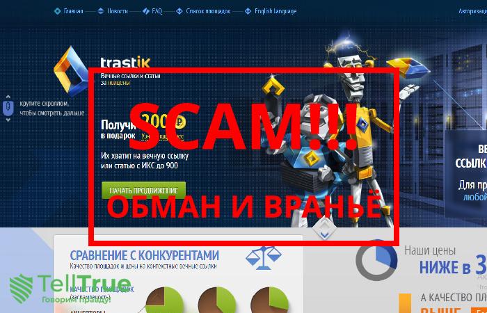 Trastik – отзывы
