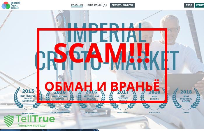 Imperial Crypto Market – отзывы