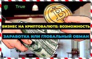 Бизнес на криптовалюте: возможность заработка или глобальный обман