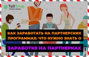 Как заработать на партнерских программах: что нужно знать о заработке на партнерках