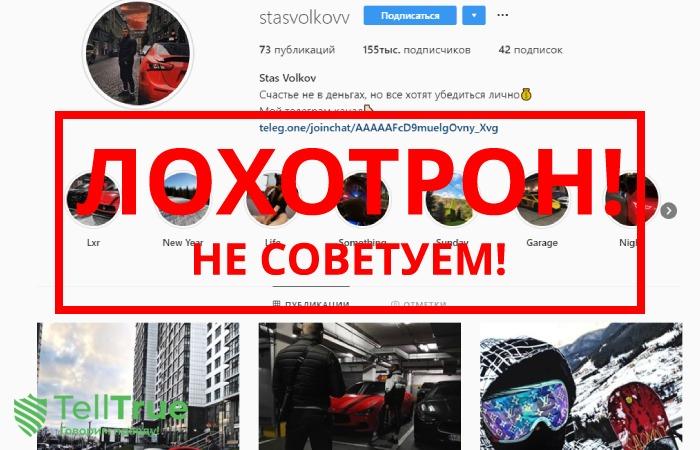 Stas Volkov и телеграмм канал «ЦАРЬ БЭТТИНГА» – отзывы