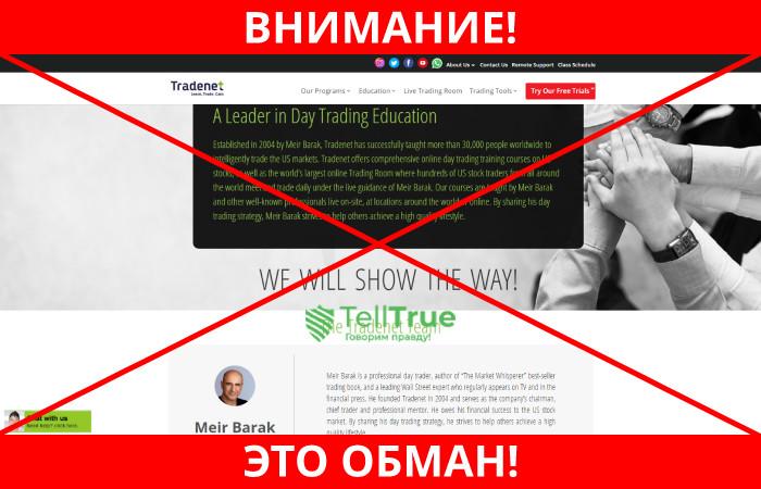 Tradenet обман