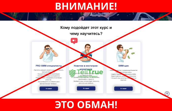 Instamoney и Марьян Алексеев обман