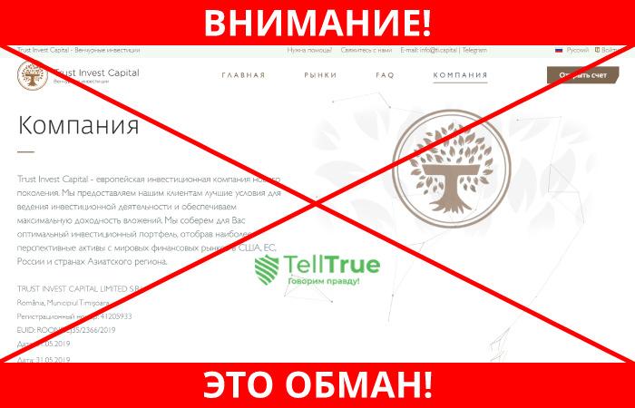 TI Capital обман