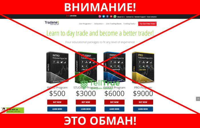 Tradenet лохотрон