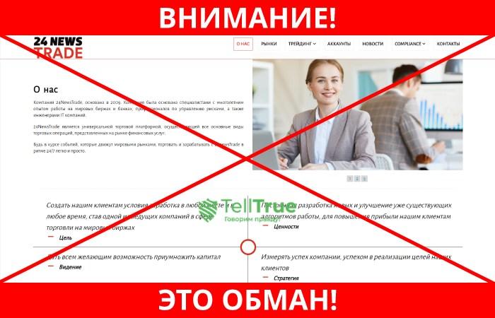 24 News Trade обман