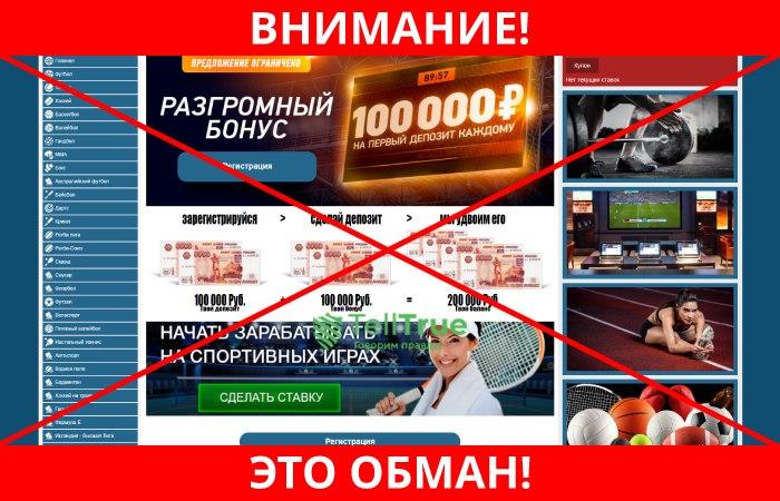 MasterPari ru лохотрон