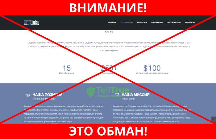 CryptoKS обман