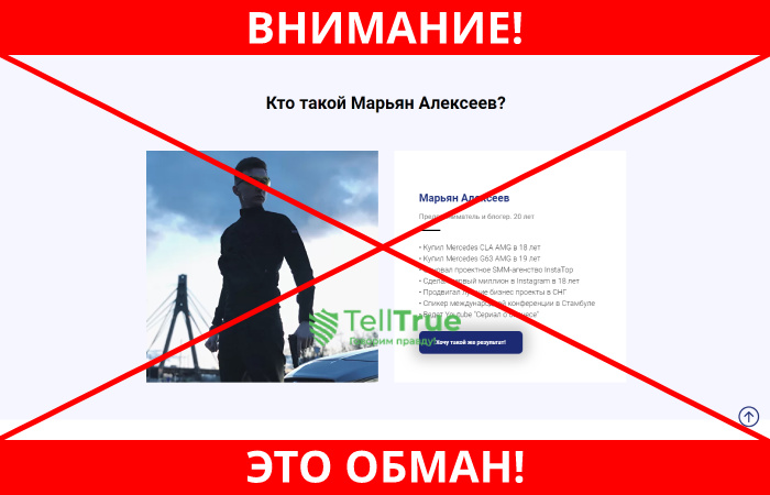 Instamoney и Марьян Алексеев лохотрон
