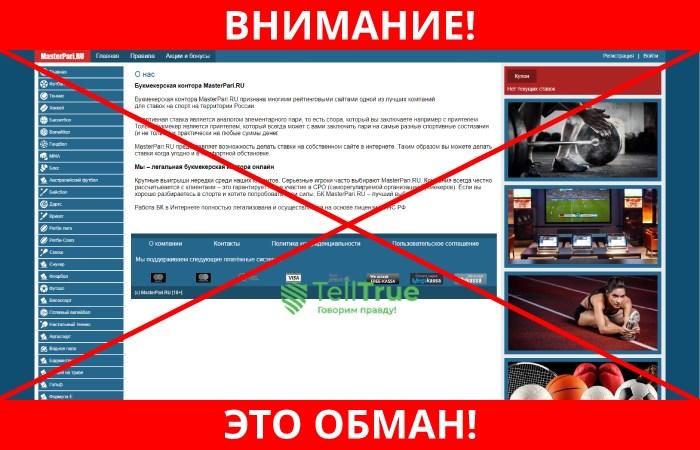 MasterPari ru обман