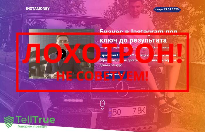 Instamoney и Марьян Алексеев – отзывы