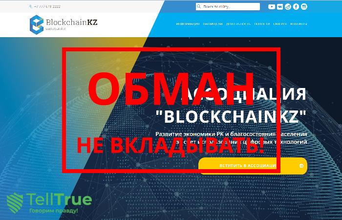 Blockchainkz – отзывы