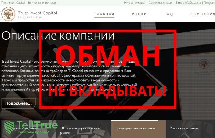 TI Capital – отзывы