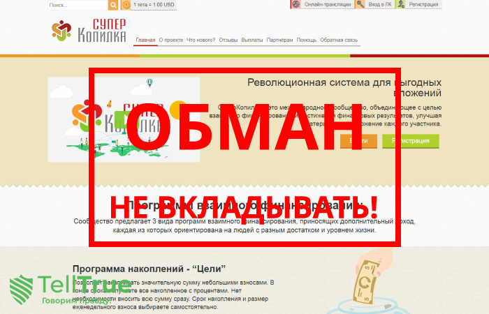 SuperKopilka – отзывы и обзор