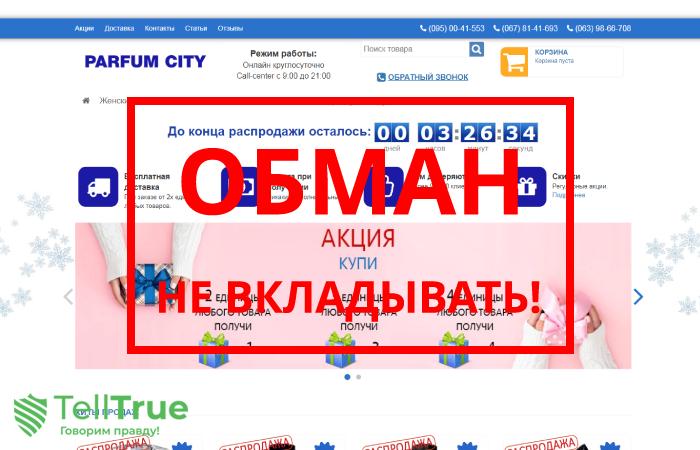 PARFUM CITY – отзывы