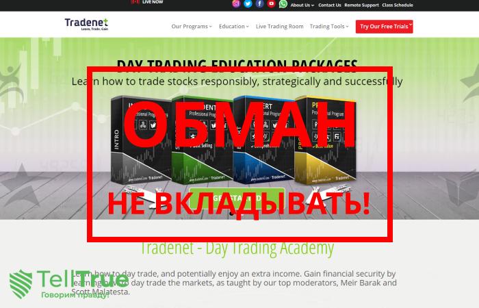 Tradenet – отзывы