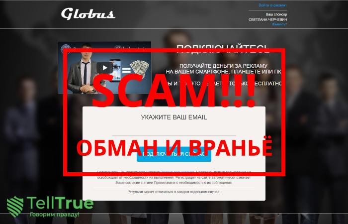 Globus-Inter – отзывы
