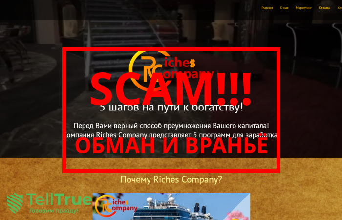 Riches Сompany – отзывы