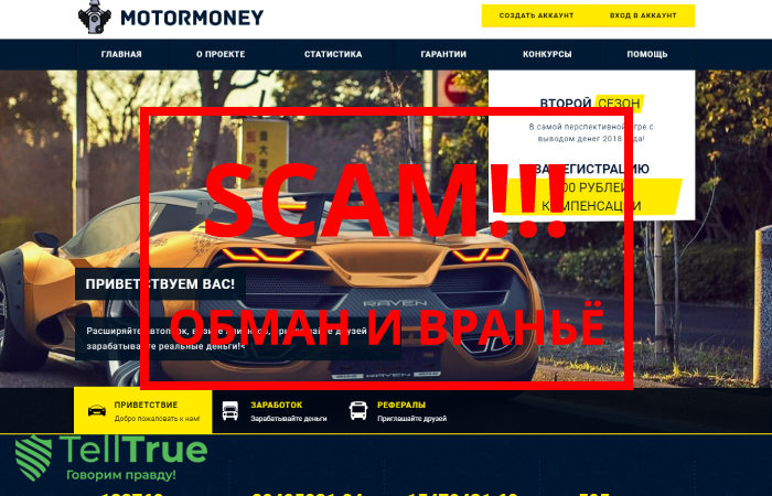 MotorMoney – отзывы