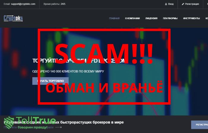 CryptoKS – отзывы