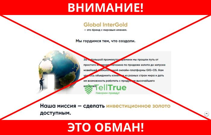 Global InterGold обман