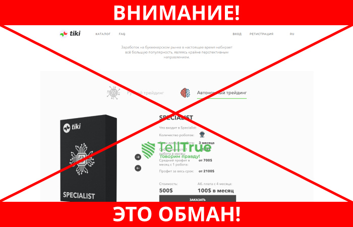 Tiki Business лохотрон