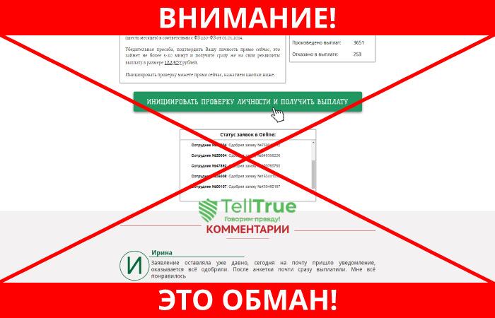 Народный фонд возврата налогов лохотрон