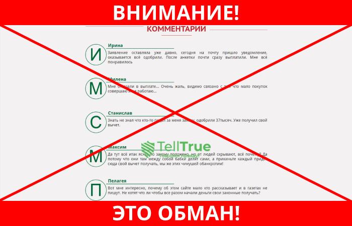 Народный фонд возврата налогов обман